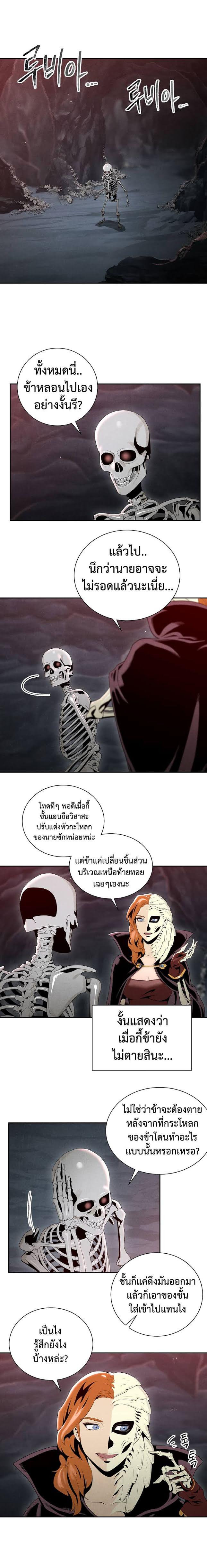 Skeleton Soldier - หน้า 9