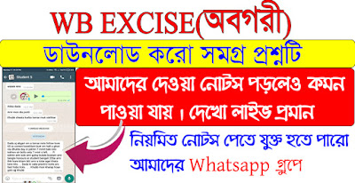 West Bengal SI Of Excise Exam 2018 Question & Answer Key Download