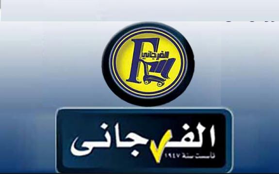 وظائف كاشير الفرجانى ماركت براتب 2000 جنية مصر 2021