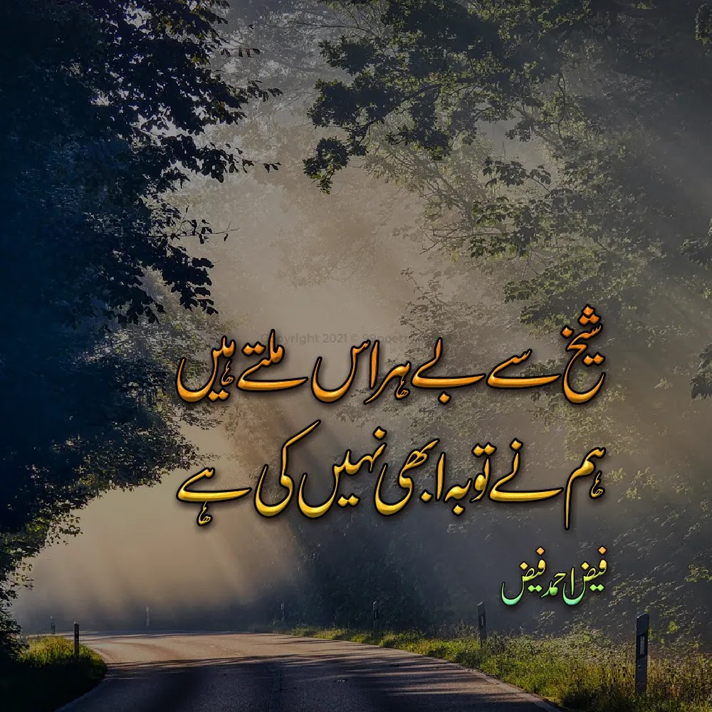 faiz ahmad faiz best poetry-sad poetry status