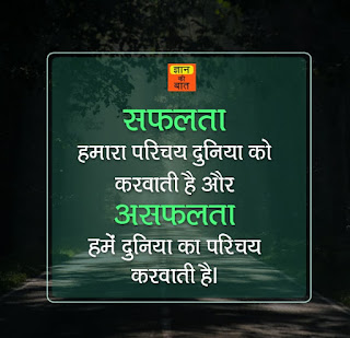 daily-life-thoughts-in-hindi-with-images