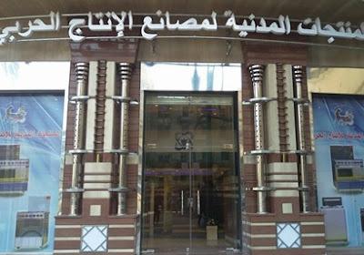 تعرف على تخفيضات منتجات وزارة الإنتاج الحربي خلال يناير 2019 بمناسبة احتفالات يناير