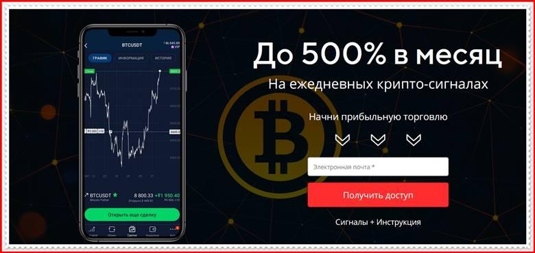 Мошеннический сайт crypto-masters.ru – Отзывы, развод, платит или лохотрон? Мошенники