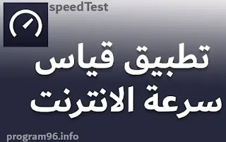 تطبيق speedtest لقياس سرعة الانترنت