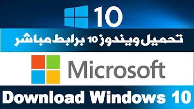 تحميل ويندوز 10 برابط مباشر, اسباب تحميل ويندوز 10 اخر اصدار 2020, افضل موقع لتحميل ويندوز 10, تحميل ويندوز 10 اخر اصدار 2020 من مايكروسوفت, تحميل ويندوز 10 برو, تحميل ويندوز 10 على فلاشة, تحميل وتثبيت ويندوز 10, تحميل ويندوز 10 برو 2020,