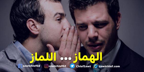 سؤال وجواب :  من هو الهماز ؟ و من هو اللماز ؟ و ما هو الفرق بينهما ؟