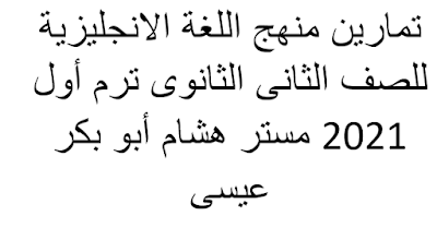 مذكرة قواعد اللغة الانجليزية للصف الأول الثانوى ترم اول 2021 مستر محمد فوزى