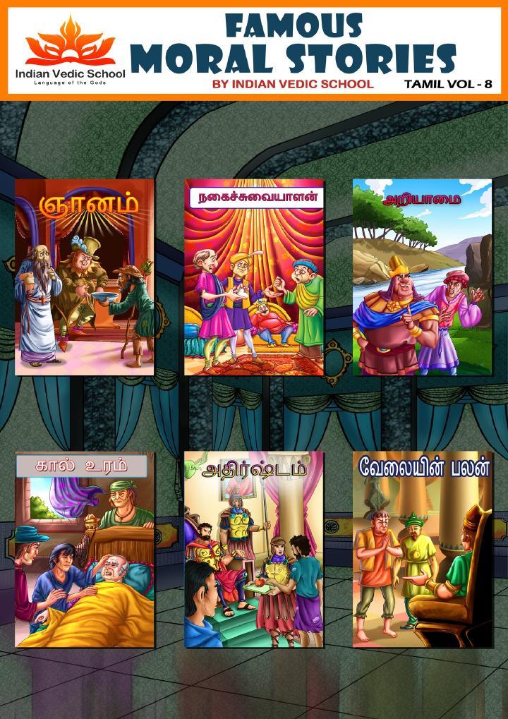 குழந்தைகளுக்கான நல்வழி காமிக்ஸ் கதைகள் புத்தகங்கள் PDF Download IMG_20200502_125158_405