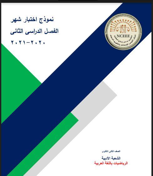 نماذج الوزارة الاسترشادية شهر أبريل بالإجابات في اللغة العربية والتاريخ والرياضيات