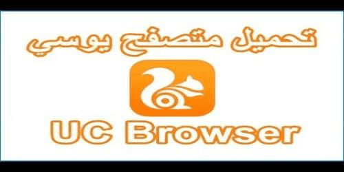تحميل متصفح يوسى 2020 للكمبيوتر وللموبايل مجاناً UC Browser