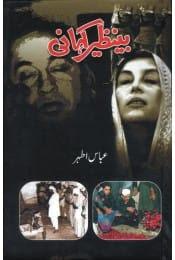 benazir-kahani-by-abas-attar