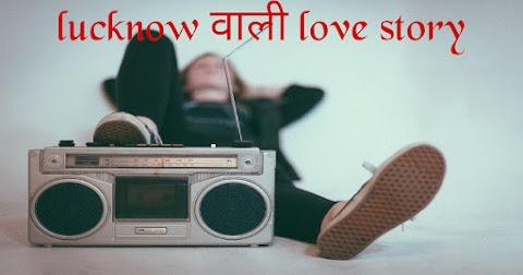 रेडियो:  Lucknow वाली लव स्टोरी