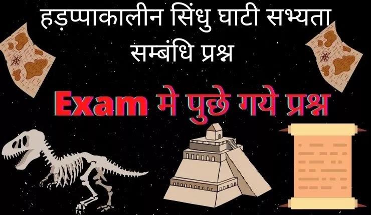 sindhu ghati sabhyata question
