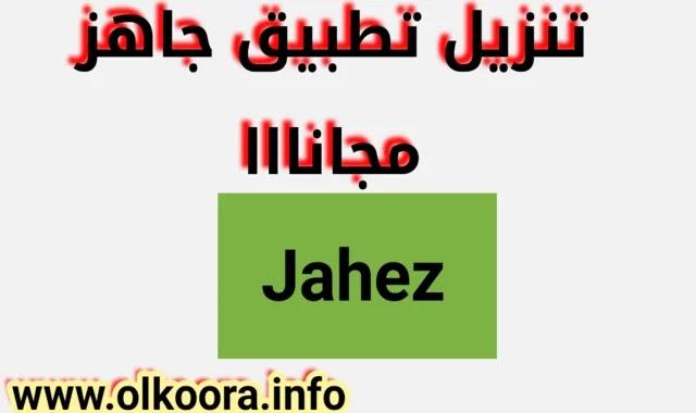 تحميل تطبيق جاهز Jahez لتوصيل الطلبات للأندرويد و للأيفون مجانا _ جاهز للتوصيل