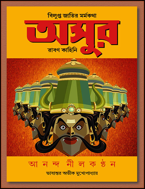 Asur (অসুর) by Anand Neelakantan