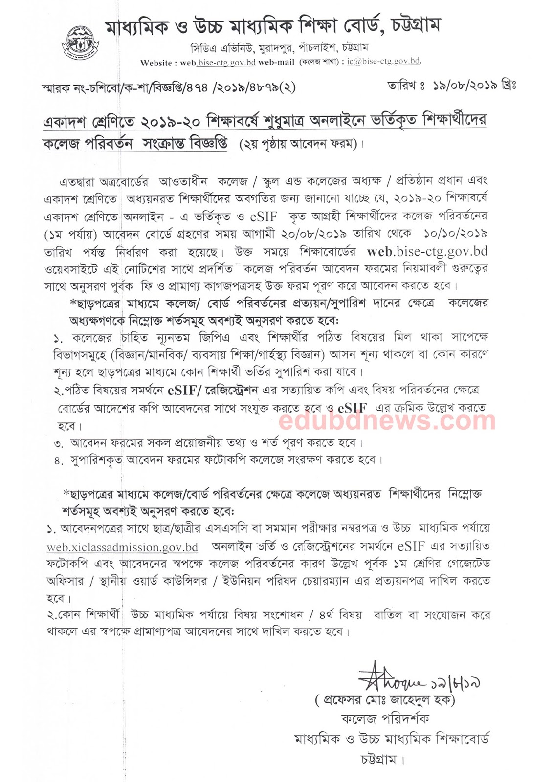 Chittagong Board 2019-2020 HSC College Transfer Form