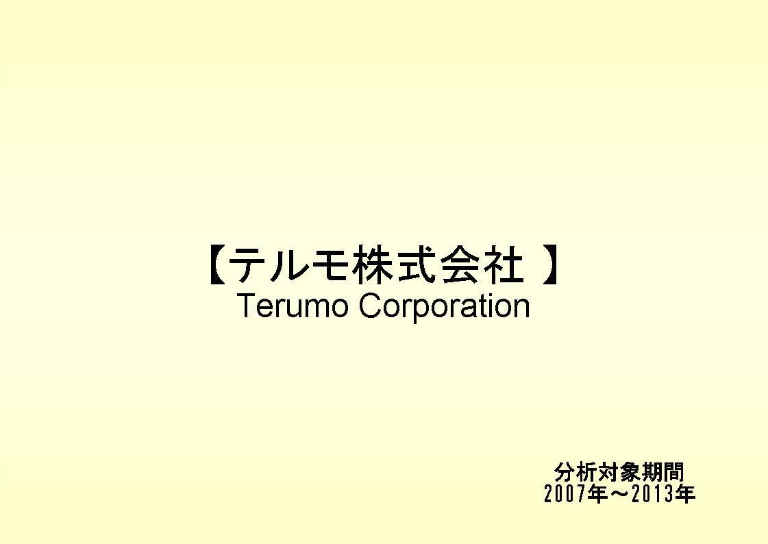 テルモ株式会社の財務分析