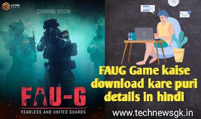 Faug game kaise download kare ? How to download FAUG (Fauji) game Apk
