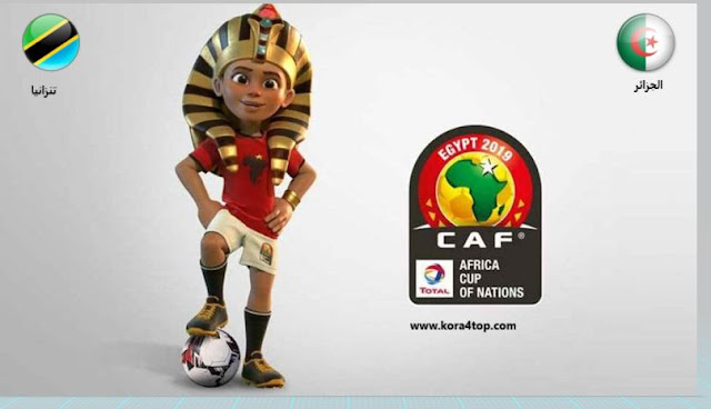 مشاهدة مباراة اليوم بث مباشر الجزائر ضد تنزانيا امم افريقيا
