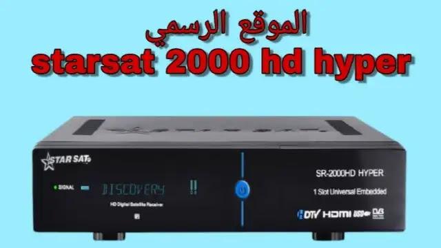 starsat 2000 hd hyper الموقع الرسمي