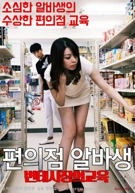18+ Convenience Store Albaseng Education of Byun Tae 2020 Korean Movie 720p HDRip 500MB Download