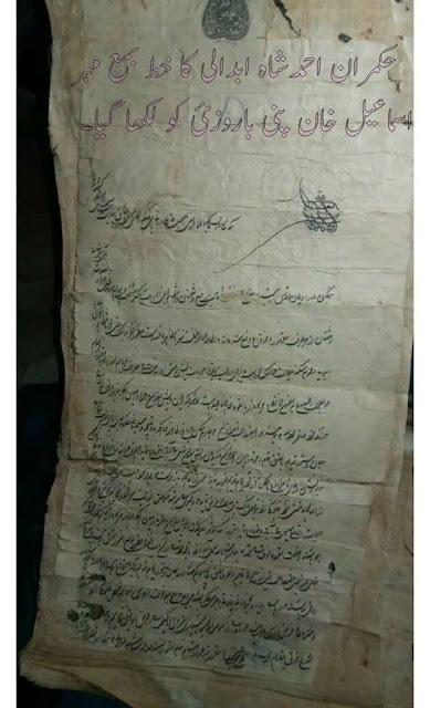 Ahmad Shah Durrani Sanads