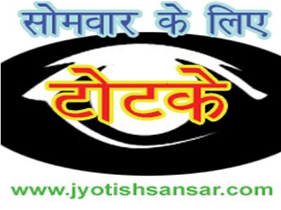 totke for somwar in vedic jyotish