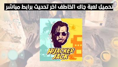 تحميل لعبة Hijacker Jack جاك الخاطف اخر اصدار جديد