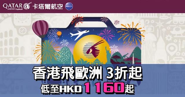 連稅三千幾飛歐洲,卡塔爾航空3折優惠,香港飛歐洲 HK$1160起,優惠至9月5日止。
