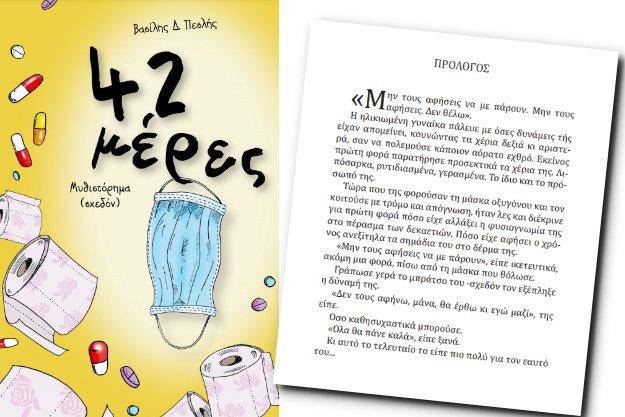 «42 μέρες» - Δωρεάν ένα (σχεδόν) μυθιστόρημα από τον Βασίλη Πεσλή