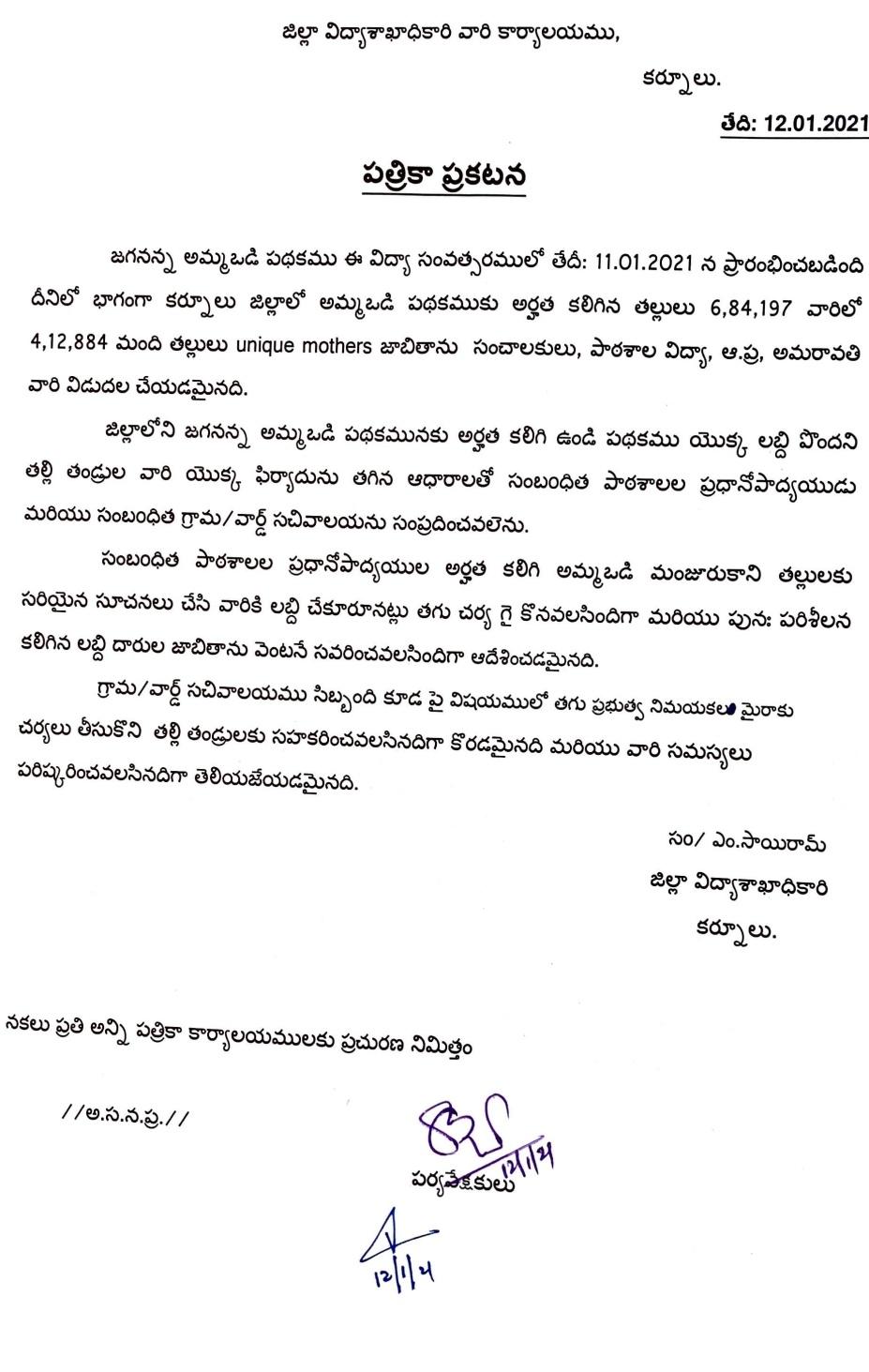DEO Kurnool press note about Ammavodi