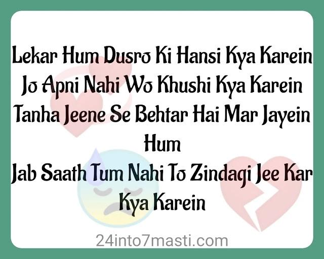 best breakup shayari in hindi