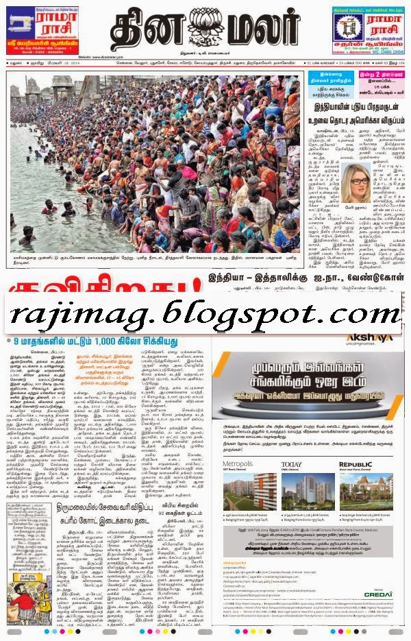 Dinamalar Tamil Daily Related Keywords & Suggestions