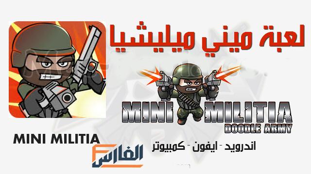 Mini Militia,ميني ميليشيا,لعبة ميني ميليشيا,تنزيل لعبة Mini Militia,تنزيل لعبة ميني ميليشيا,تحميل لعبة Mini Militia,تحميل لعبة ميني ميليشيا,لعبة ميني ميليشيا مهكرة,