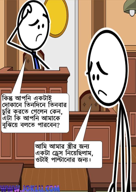 Three times joke in Bengali