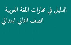 الدليل في مهارات اللغة العربية الصف الثاني ابتدائي