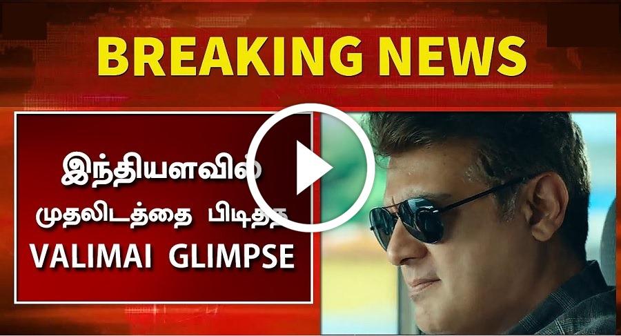 இந்தியளவில் முதலிடத்தை பிடித்த Valimai Glimpse Video !