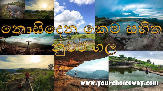 නොසිදෙන කෙම සහිත - නුවර ගල 🍂🍃🎋⛰ (Nuwaragala)