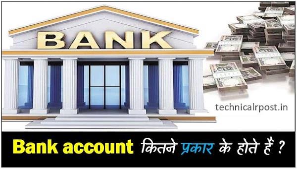Bank account kitne prakar ke hote hain | बैंक में अकाउंट कितने प्रकार के होते हैं?