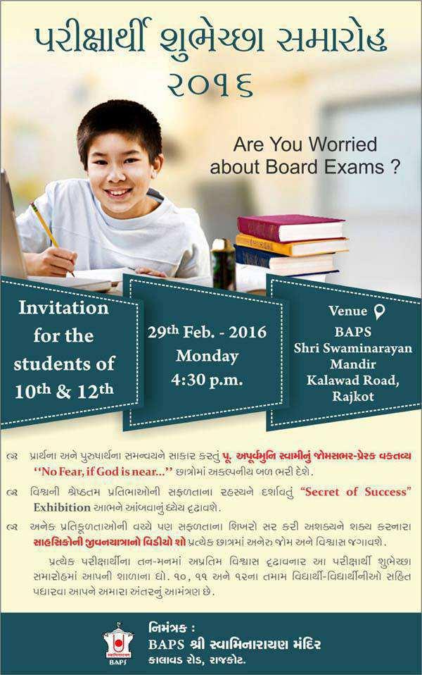 Seminar for Std 10 and 12 Exams 2016
