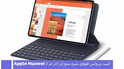 السيد زيروكس: هواوي تنسخ منتج آبل آخر لمَ لا Apple Huawei
