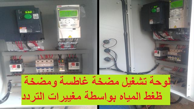 لوحة تشغيل مضخة غاطسة ومضخة ظغط المياه بواسطة مغييرات التردد ABB  و schneider