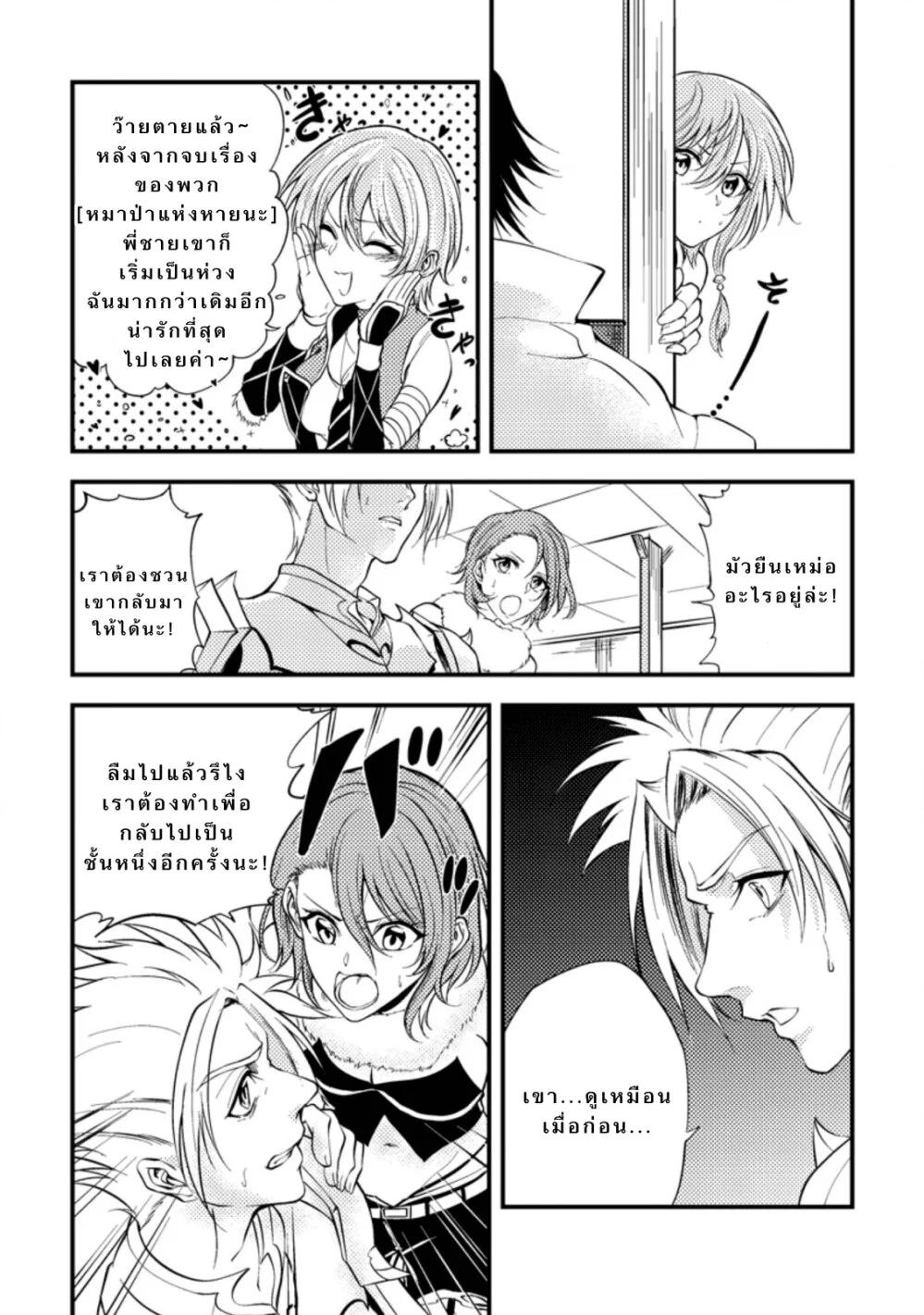 อ่านการ์ตูน Party kara Tsuihou Sareta Sono Chiyushi Jitsuha Saikyou Nitsuki ตอนที่ 7.1 หน้าที่ 2