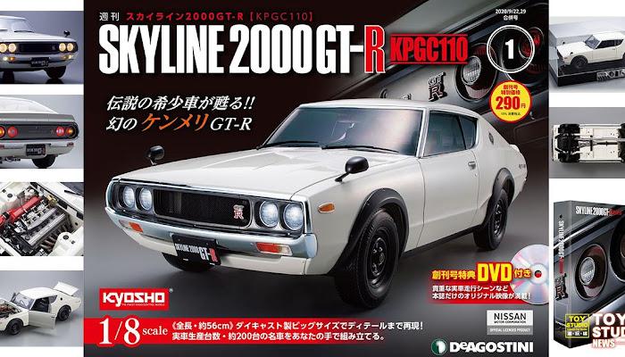 [日系玩具] DeAgostini Japan週刊《日產Skyline 2000GT-R【KPGC110型】》組裝模型誌