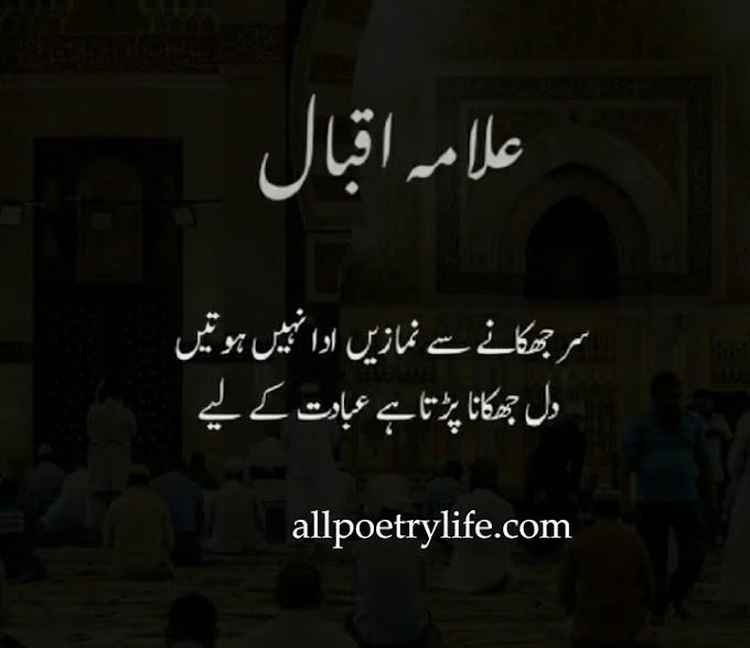 Allama iqbal poetry in urdu for students | Allama iqbal quotes in urdu