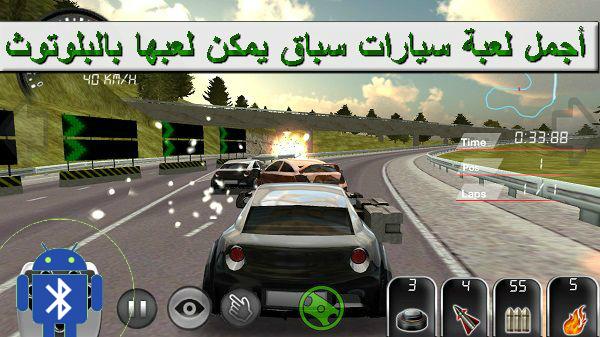 لعبة سيارات سباق حربية تدعم اللعب شراكة بأتصال البلوتوث او