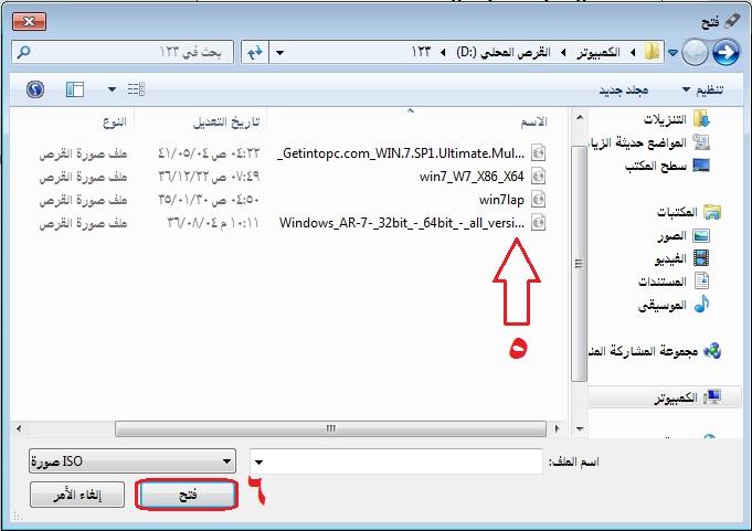 برنامج حرق الويندوز على فلاشة rufus
