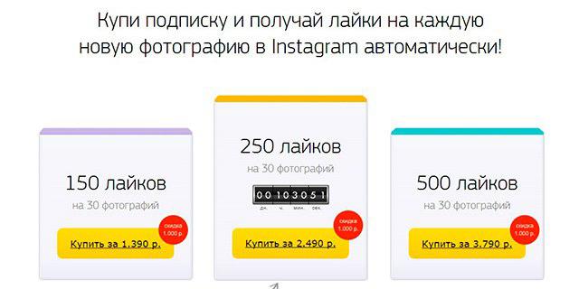 Можно instagram аккаунт в Инстаграм