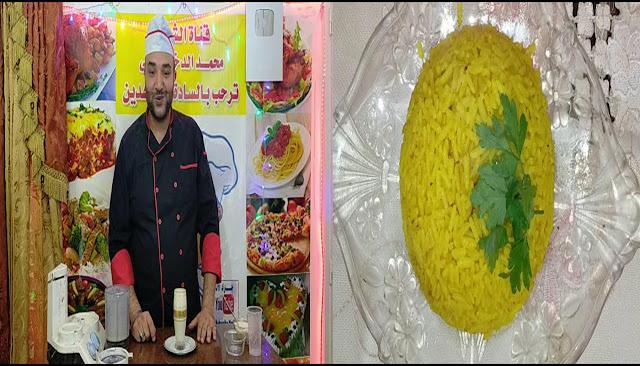طريقة عمل ارز بسمتي اصفر - عصير جوافة بالحليب الشيف محمد الدخميسي