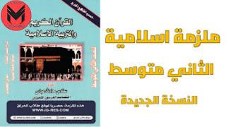 ملزمة القرأن الكريم  والتربية الأسلامية للصف الثاني المتوسط 2020 النسخة الجديدة